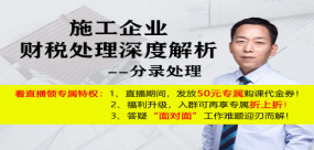 【免费】施工企业财税处理深度解析—分录处理