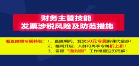 【免费课】财务主管技能--发票涉税风险及防范措施