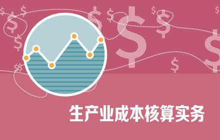生产企业成本核算实用技巧(第 29 期)