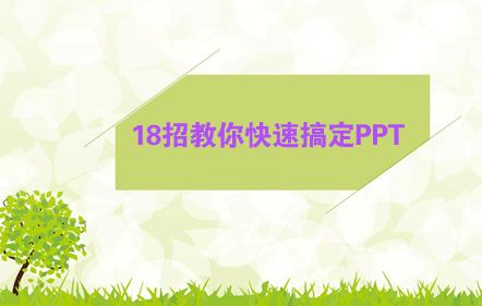 ppt图片素材会计
