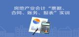 房地产企业票据、合同、账务、报表实训