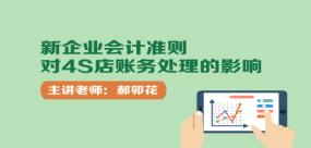 新企业会计准则对4S店账务处理的影响
