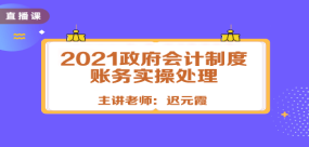 2021政府会计制度账务实操处理