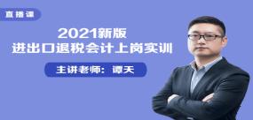 2021新版进出口退税会计上岗实训