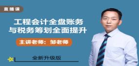 【升级版】工程会计全盘账务与税务筹划全面提升