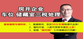 【免费课】房开企业 车位 储藏室三税处理